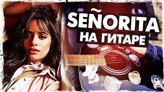Как играть Señorita на гитаре БЕЗ БАРРЭ (Shawn Mendes, Camila Cabello)(Разбор, аккорды) Видеоурок