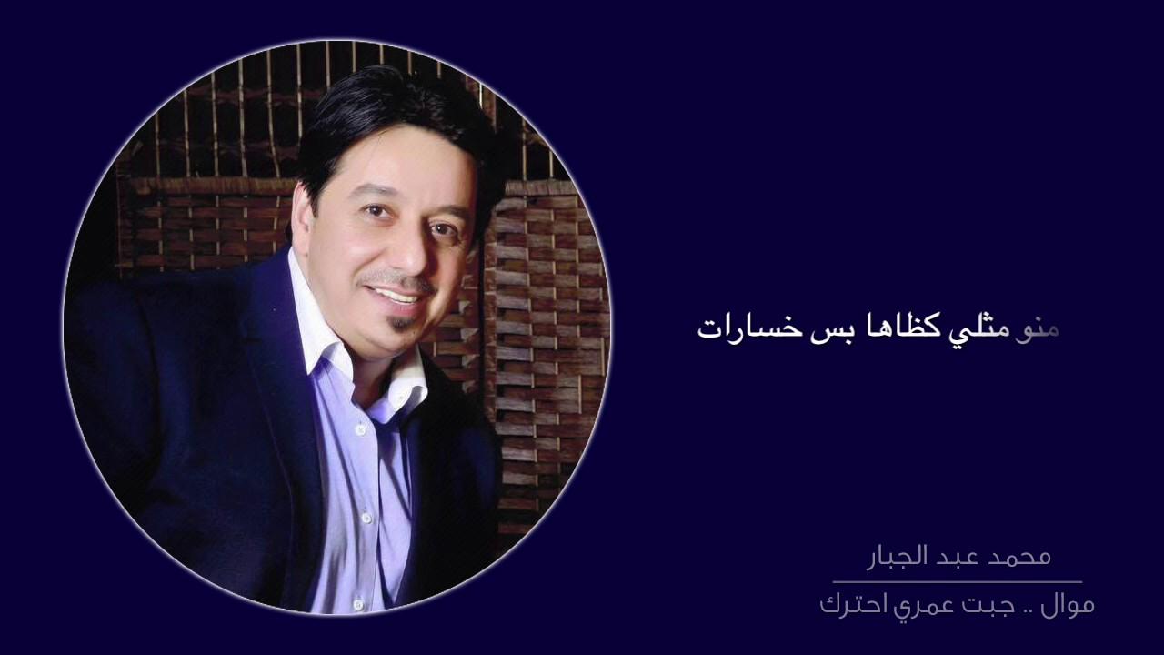 Mohamad Abed Aljabbar