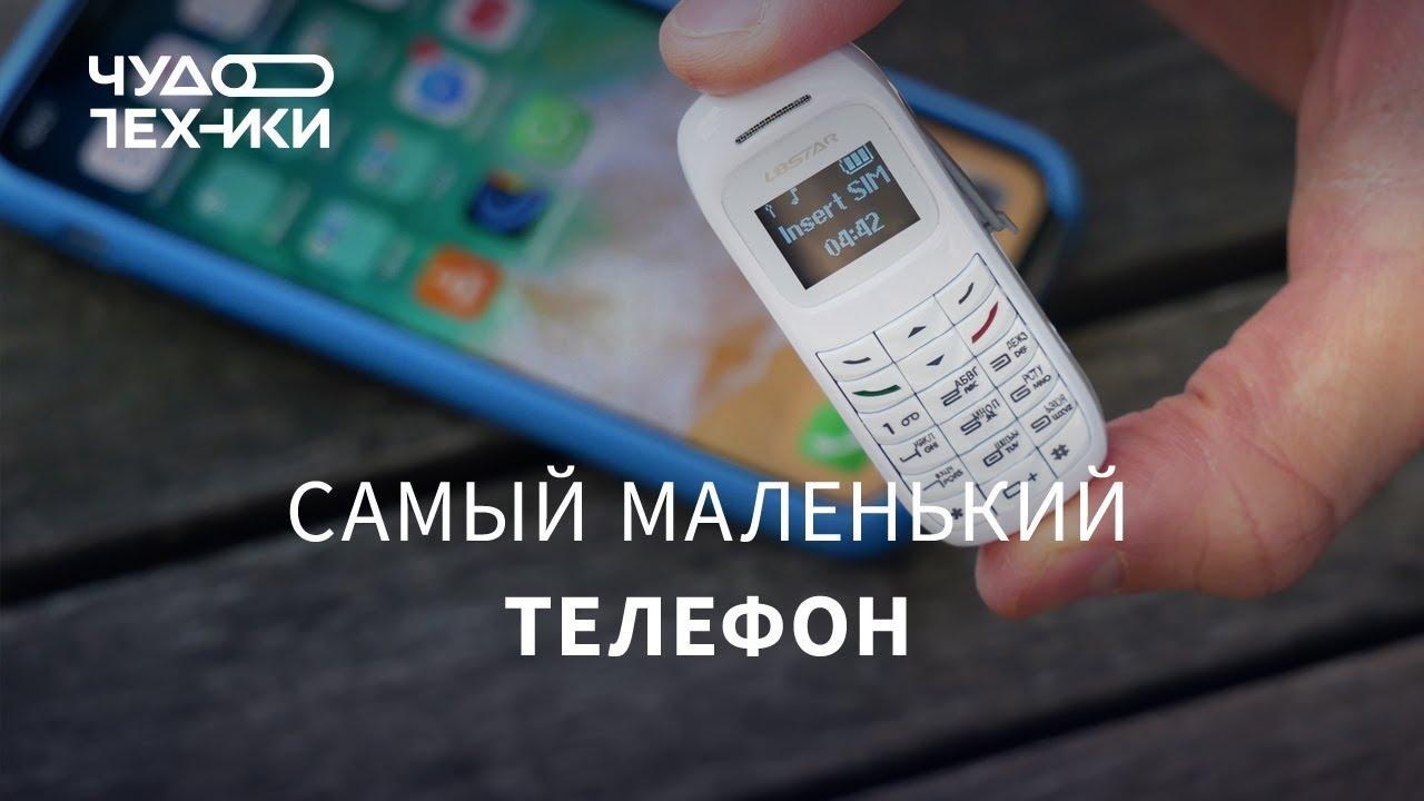 Мини телефон|Это самый маленький телефон в мире