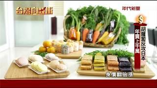 誰說蘿蔔只有白蘿蔔和胡蘿蔔,有農民引進彩色胡蘿蔔,還成功反攻日本市...