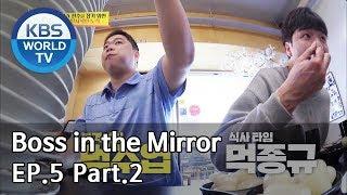 Boss in the Mirror | 사장님 귀는 당나귀 귀 EP.5 – Part.2 [SUB : ENG, THA/2019.06.09]