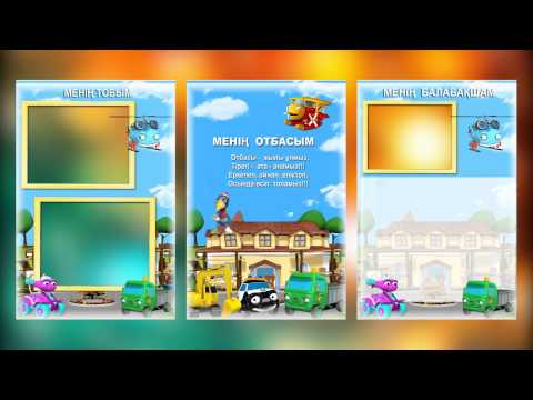 """Презентация портфолио для детского сада """"Городские герои"""" на казахском языке."""