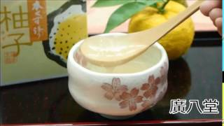 ぽっかぽっか!柚子のさわやかな香りの本葛 くずゆです
