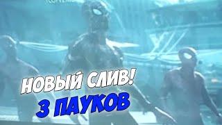 НОВЫЙ СЛИВ 3 ПАУКОВ ПО ФИЛЬМУ Человек Паук 3 Нет Пути Домой!