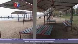 В Мариуполе готовят к открытию пляж для людей с ограниченными физическими возможностями(, 2015-04-24T11:34:55.000Z)