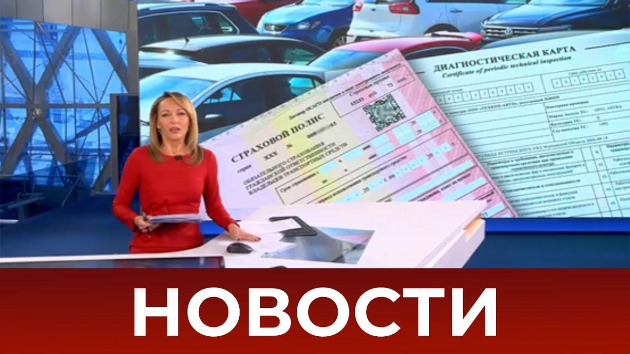 Выпуск новостей в 12:00 от 19.10.2020 MyTub.uz