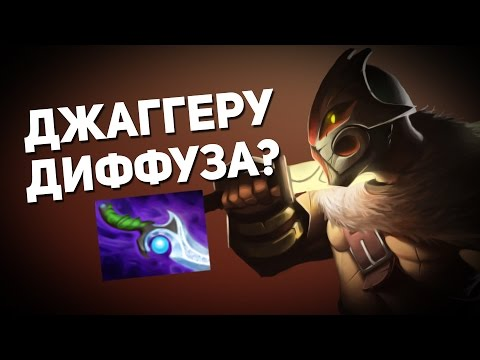 видео: Джагеру диффуза?