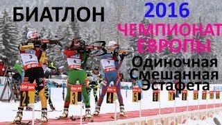 Биатлон/ Чемпионат Европы 2016/ Тюмень/ Одиночная смешанная эстафета