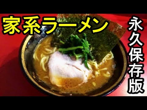 What is '' Iekei ramen ''? Let's answer them all. 【横浜家系ラーメン】