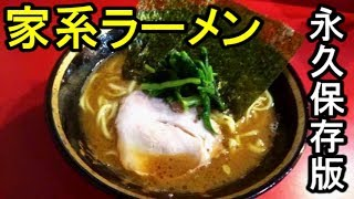 What is '' Iekei ramen ''? Let's answer them all. 【横浜家系ラーメン】【IKKO'S FILMS】【品川イッコー】