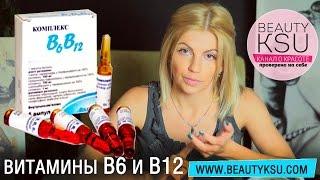 видео Названия комплексов витаминов группы В в таблетках и ампулах