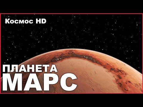 Планета МАРС / ПУТЕШЕСТВИЯ ПО ПЛАНЕТАМ / КОСМОС HD
