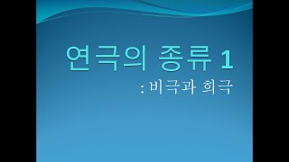 [EBS클래스] 연극의 이해 07. 연극의 종류 : 희…