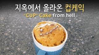 [개간단] 노오븐 '컵' 케이크 만들기 …