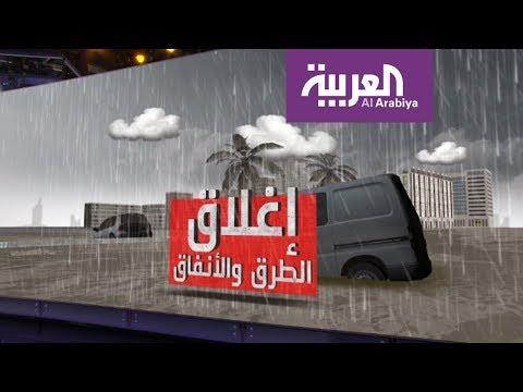 أمطار غزيرة تشل جدة  - نشر قبل 8 ساعة