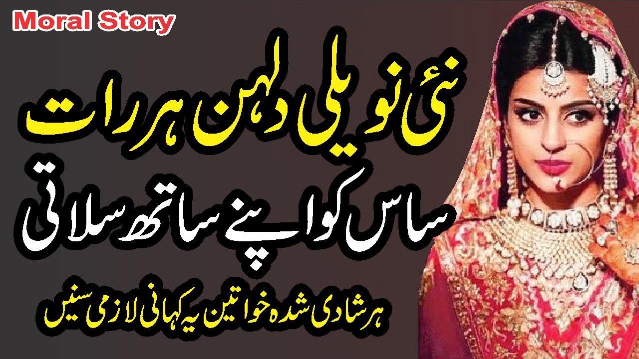 An Emotional Heart Touching Story || Sachi Kahani ||  Urdu Story || Kahani By Urdu Kahani 27.09.2020