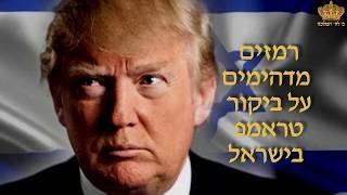 ביקור טראמפ בישראל מרמז על משיח בקרוב  -Messiah Hints Trump Israel Visit - סרטון 2 בסדרה
