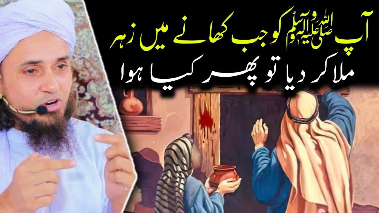 Aap s.a.w ko jab unki biwi ne khane me zahar milakar diya | Mufti Tariq Masood | @Islamic YouTube