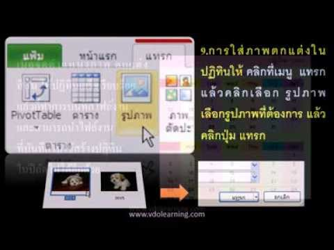 สอนสร้างปฏิทินด้วยโปรแกรม  Microsoft office  Excel 2010