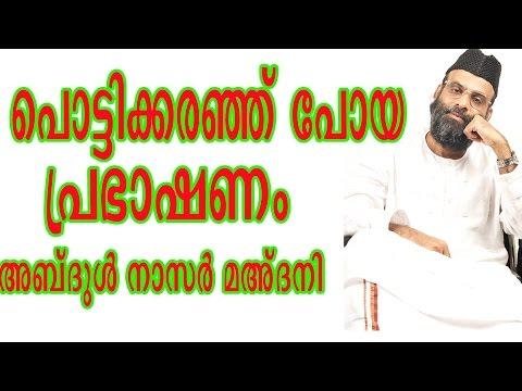 പൊട്ടിക്കരഞ്ഞ് പോയ   പ്രഭാഷണം ¦ Islamic Speech in Malayalam ¦ Abdul Nasar Madani