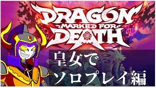 ゲーマーの心躍る横スクロールアクションRPG「Dragon Marked For Death」を先行プレイ