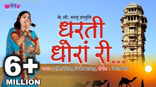 New Rajasthani Mahima Geet 2016 | Dharti Dhora Ri Full HD | Republic Day Special Patriotic Songs