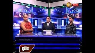 Dawasa Sirasa TV 12th November 2018 with Roshan Watawala Thumbnail
