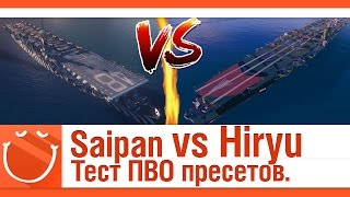 Saipan vs Hiryu. Тест ПВО пресетов.