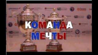 КОМАНДА МЕЧТЫ // фильм