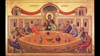 القداس الإلهي في الطقس البيزنطي - الجزء الثاني Byzantine Divine Liturgy - Part 2