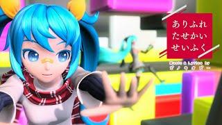 Project Diva Arcade Future Tone vs Project Mirai Deluxe - Common World Domination