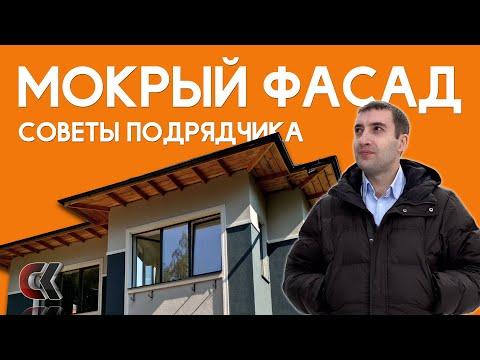 Мокрый фасад - что нужно знать при выборе подрядчика и материалов? (2019)