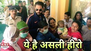 देखिए Cuttack One Day के Hero Yuvraj Singh का Real Hero Avatar