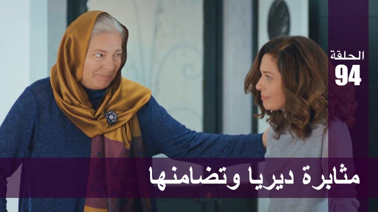 الحب لا يفهم الكلام – الحلقة 94 | مثابرة ديريا وتضامنها