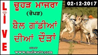 CHUHAR MAJRA (Ropar) OX RACES - 2017 || LIVE STREAMED VIDEO ||