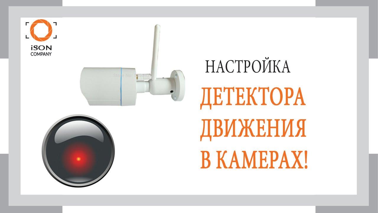 Настройка датчика движения на системе видеонаблюдения ISON PRO S