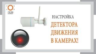 Настройка датчика движения на готовом комплекте видеонаблюдения(Заказать готовый комплект камер видеонаблюдения: www.iso-n.ru Посмотрите видео о настройке датчика движении,..., 2015-01-12T08:33:20.000Z)