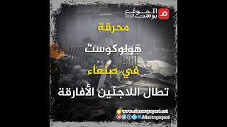 شاهد..محرقة هولوكوست في صنعاء تطال اللاجئين الأفارقة