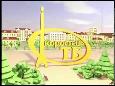 KorostenTV: КоростеньТВ_17-10-17_Программа