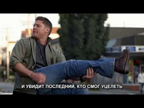 Сверхъестественное (Supernatural) Дин Винчестер
