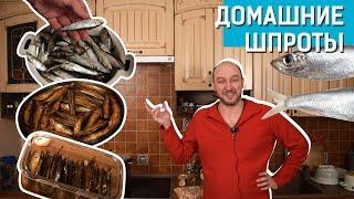 Домашние шпроты в коптильне и без: рецепты приготовления шпрот