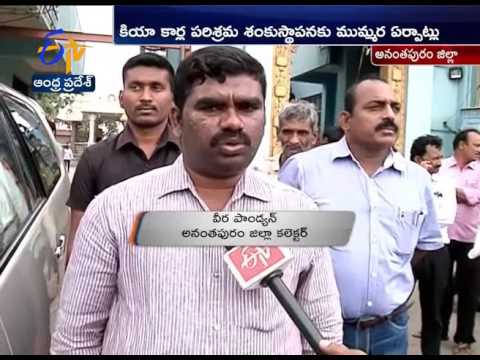 Govt Speeds up Works of Kia Cars Foundation in Anantapur