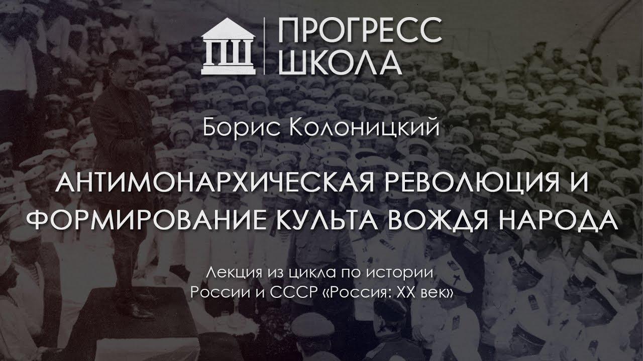 Борис Колоницкий — Антимонархическая революция и формирование культа вождя народа