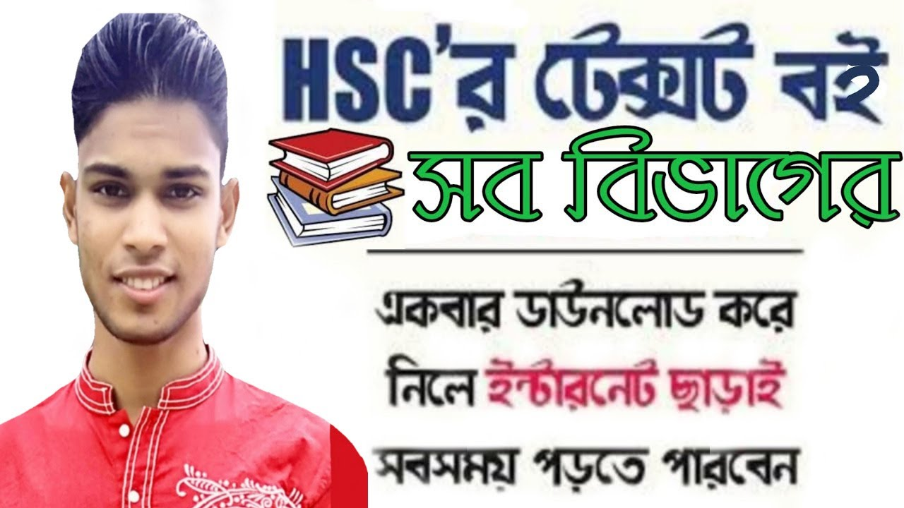 HSC Text Book 2020/2021 PDF Download | How to Download NCTB HSC Textbook 2020-2021 Years | Saimun360