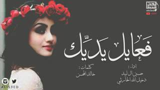 Download Video فعايل يديك   سلم على احساسك   حسين ال لبيد و دخيل الله الحارثي 2017 + Mp3 #طرب MP3 3GP MP4
