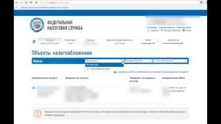 Как проверить задолженность по налогам на сайте nalog.ru?(Видео урок с сайта http://zagranguru.ru Работаем с порталом www.nalog.ru Учимся самостоятельно делать проверку налоговой..., 2015-02-03T20:28:45.000Z)