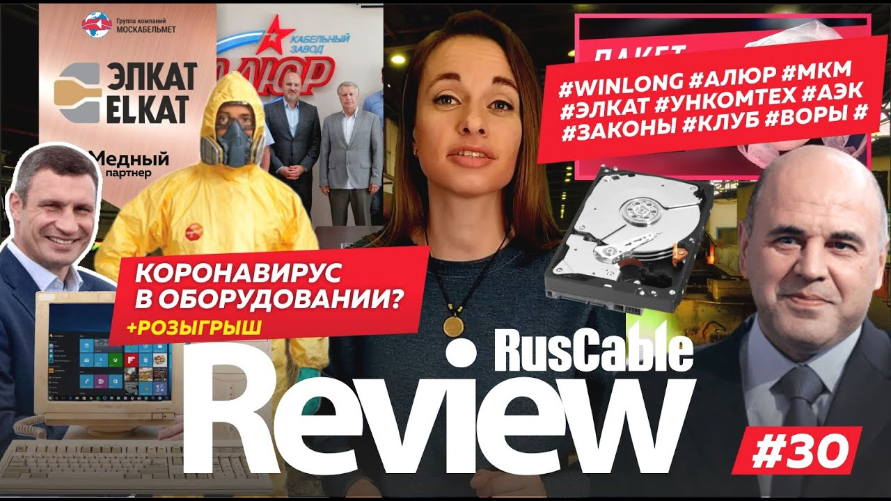 RusCable Review #30