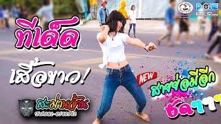 ทีเด็ดเสื้อขาว!! บักแตงโม | สายย่อ | ให้ปี้ได้ก่อ | รักเมืองไทย | สกาวาไรตี้ - รถแห่สะม่านจ้าน No.1