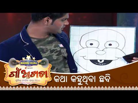 କଥା କହୁଥିବା ଛବି | Gaon Akhada | Dancing & Painting Act | Papu Pom Pom | Tarang TV