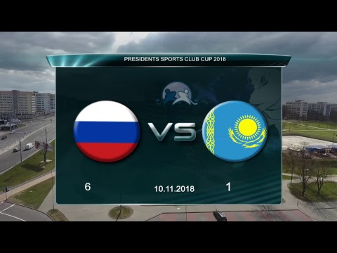 PRESIDENTS SPORTS CLUB CUP 2018 : Russia - Kazakhstan 10.11.2018